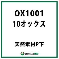 10オックス  天然素材P下