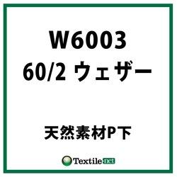 60/2ウェザー 天然素材P下