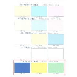N2020 デニム防水シーツ(2層品) ポリエステル65% 綿35%