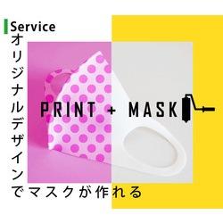 マスクプリントサービス オリジナルデザインでマスクが作れる プリントマスク 伸びるマスク