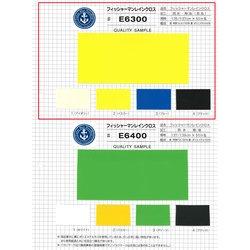 E6300 フィッシャーマンレインクロス 特殊ウレタン100% ポリエステル100% 資材系
