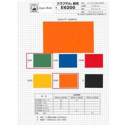 E6200 エステル防水帆布 PVC/ポリエステル 資材系