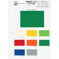 E1130 軽量抗菌ターポリン 資材系