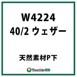 40/2 ウェザー 天然素材P下