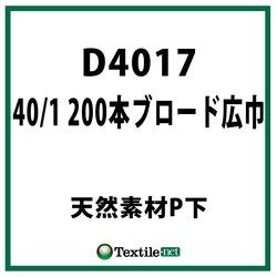 40/1 200本ブロード広巾 天然素材P下