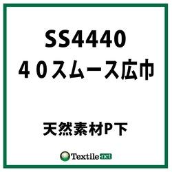 40スムース広巾 天然素材P下