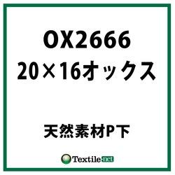 20×16オックス 天然素材P下