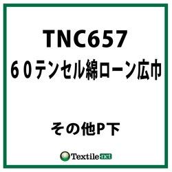 60テンセル綿ローン広巾 その他P下