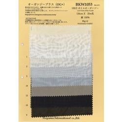 オーガンジープラス(OG+)100/2ボイルオーガンジー サスティナブル 綿100