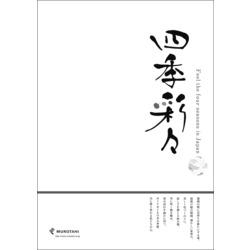 SAMPLEBOOK2 裏地サンプル帳 四季彩々