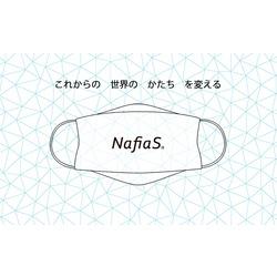 ナフィアス(R)シート マスクサイズシート 10枚入り マクアケ Makuake